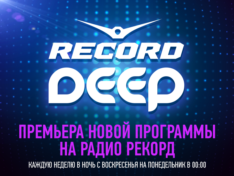 800x600_show_record-deep (1).png